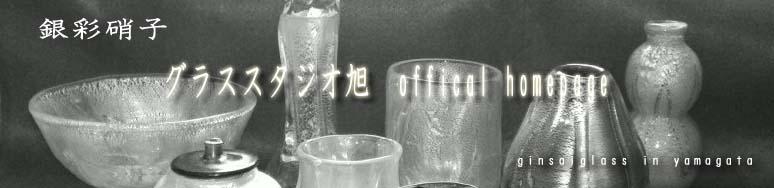 Glass Studio ASAHI